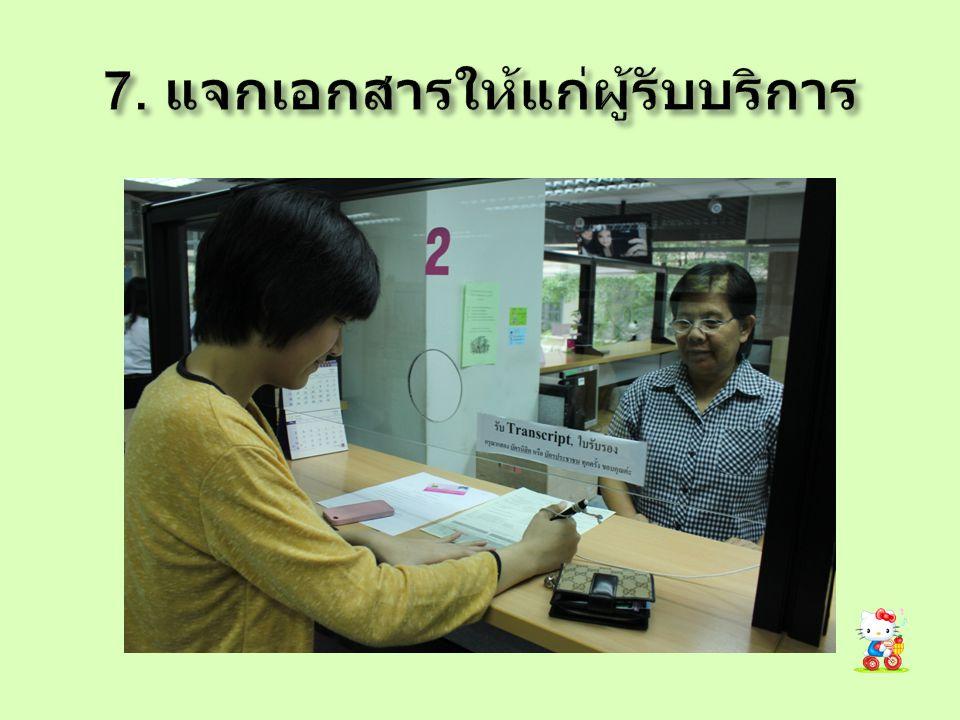 7. แจกเอกสารให้แก่ผู้รับบริการ