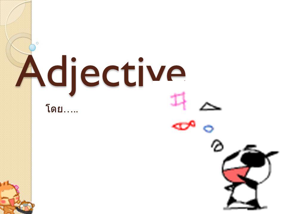 Adjective โดย…..