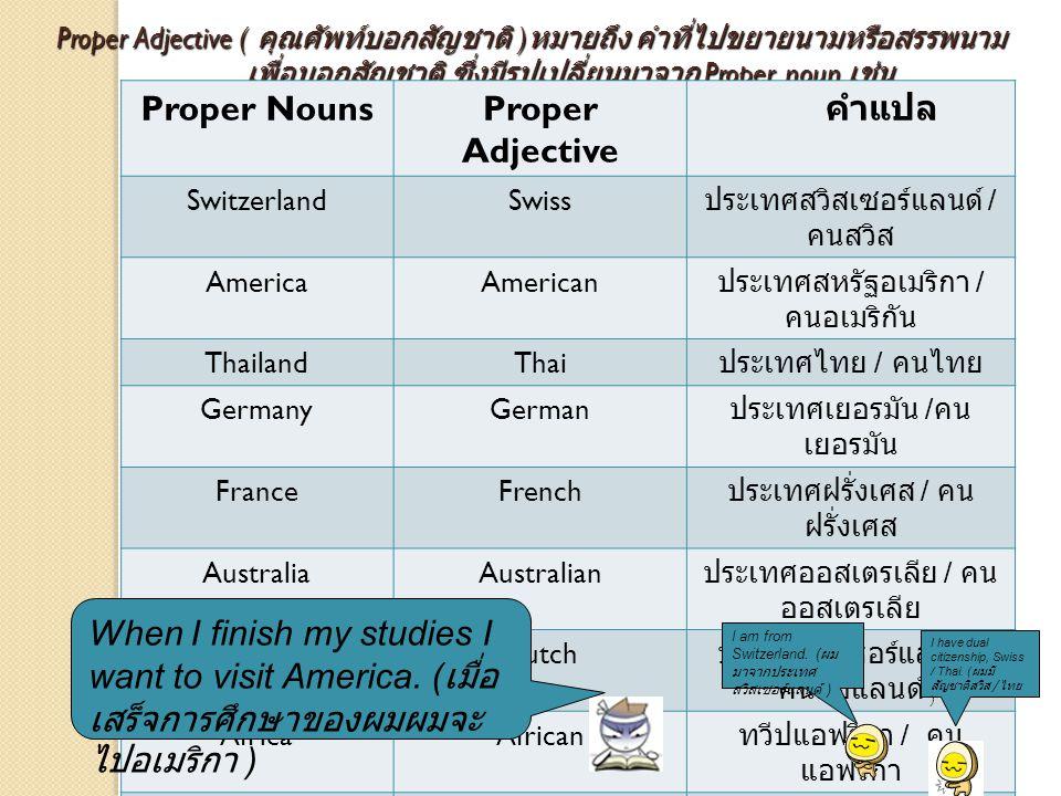 Proper Nouns Proper Adjective คำแปล