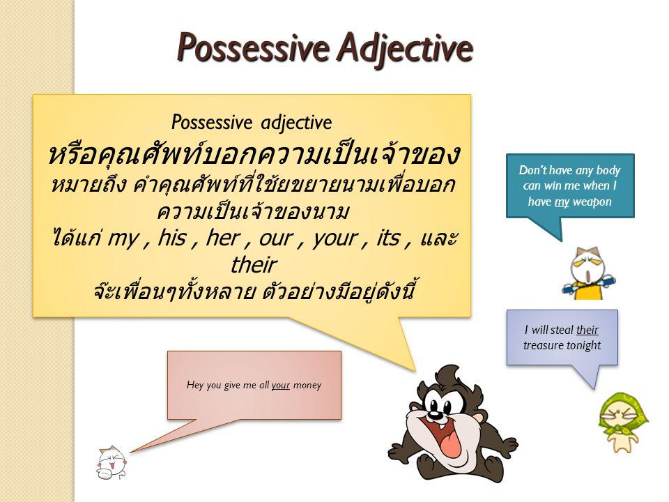 Possessive Adjective หรือคุณศัพท์บอกความเป็นเจ้าของ