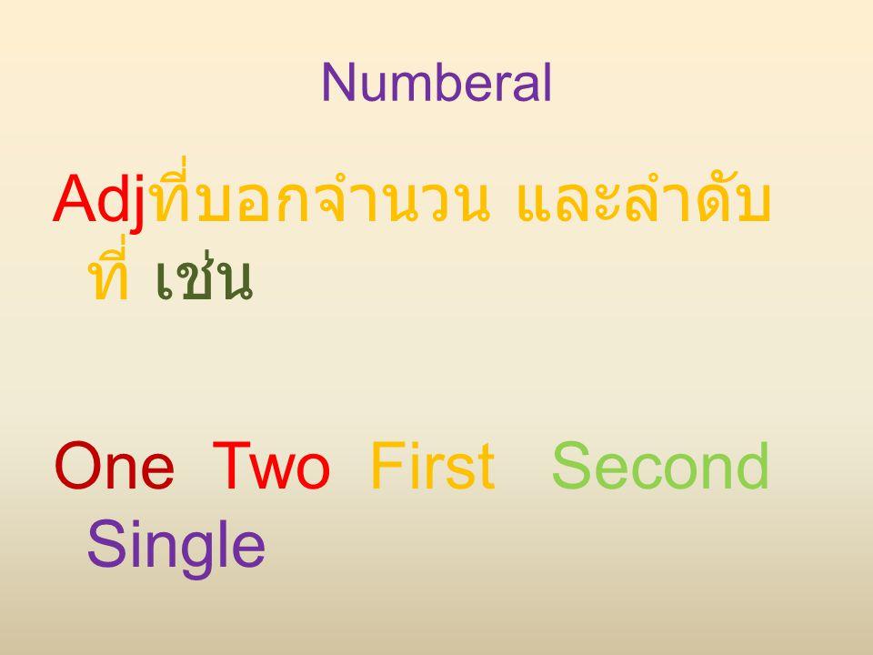 Adjที่บอกจำนวน และลำดับที่ เช่น One Two First Second Single