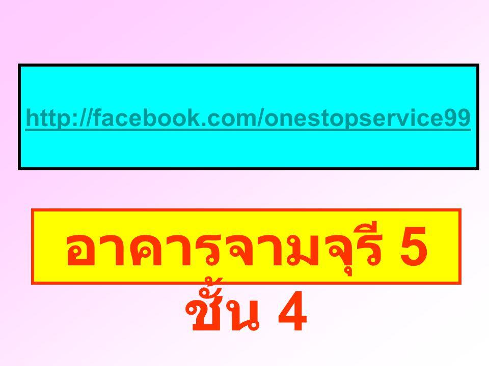 http://facebook.com/onestopservice99 อาคารจามจุรี 5 ชั้น 4