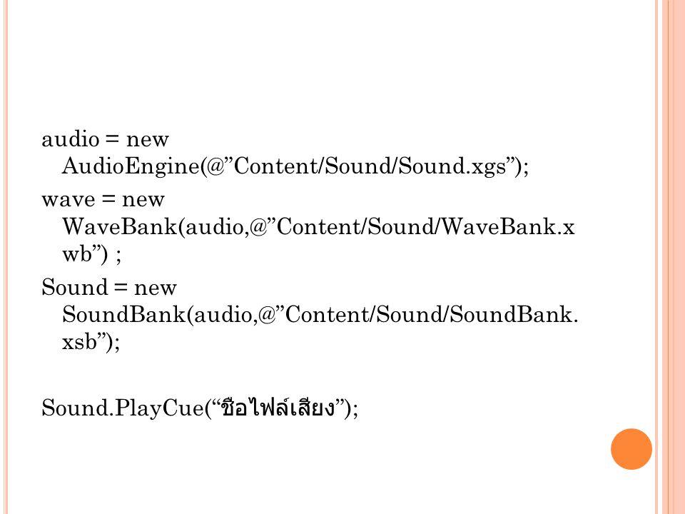 audio = new AudioEngine(@ Content/Sound/Sound