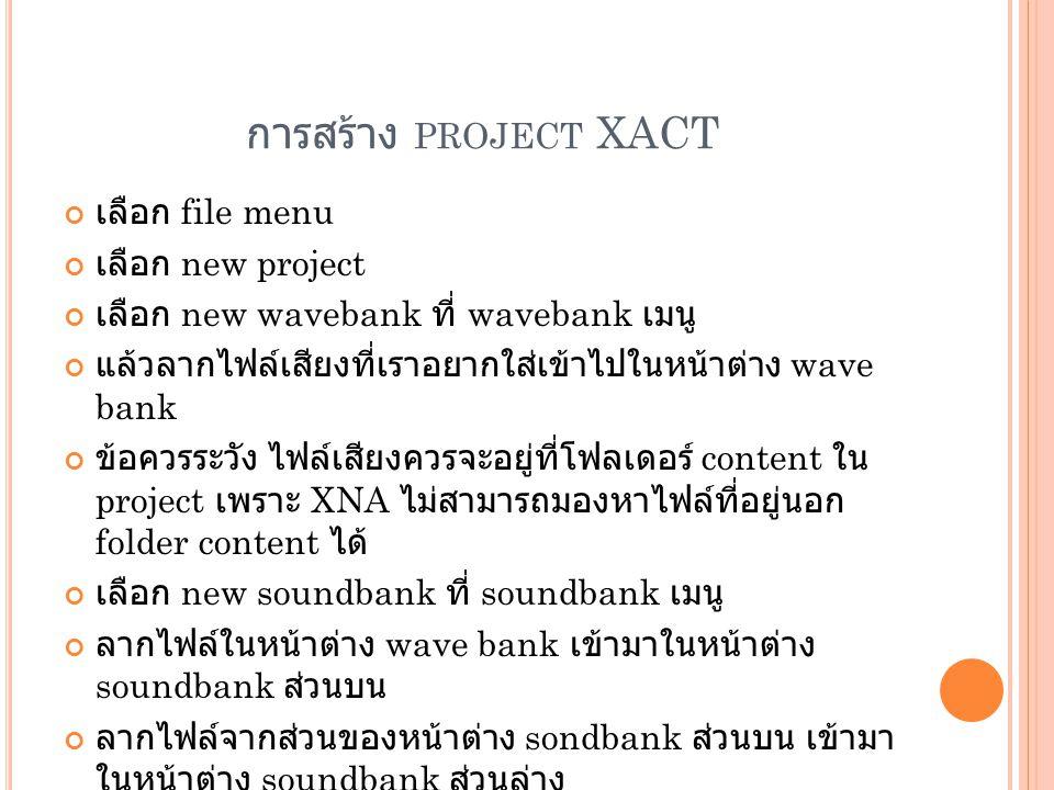 การสร้าง project XACT เลือก file menu เลือก new project
