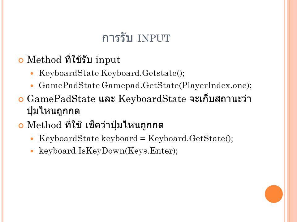 การรับ input Method ที่ใช้รับ input
