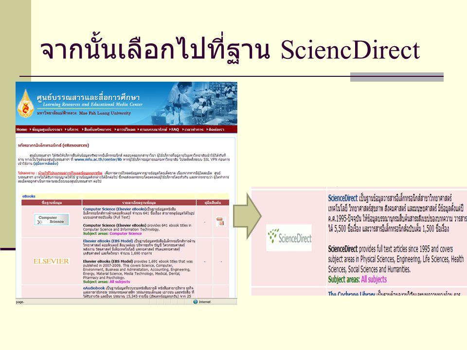จากนั้นเลือกไปที่ฐาน SciencDirect