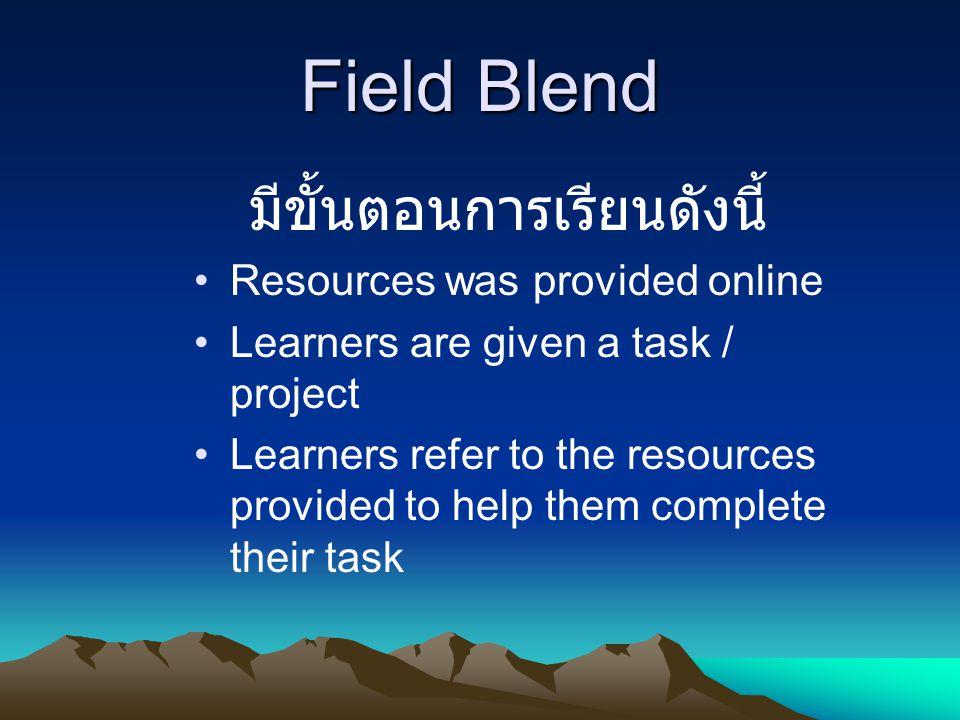 Field Blend มีขั้นตอนการเรียนดังนี้ Resources was provided online