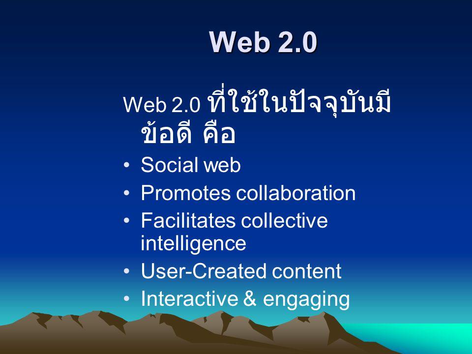 Web 2.0 Web 2.0 ที่ใช้ในปัจจุบันมีข้อดี คือ Social web