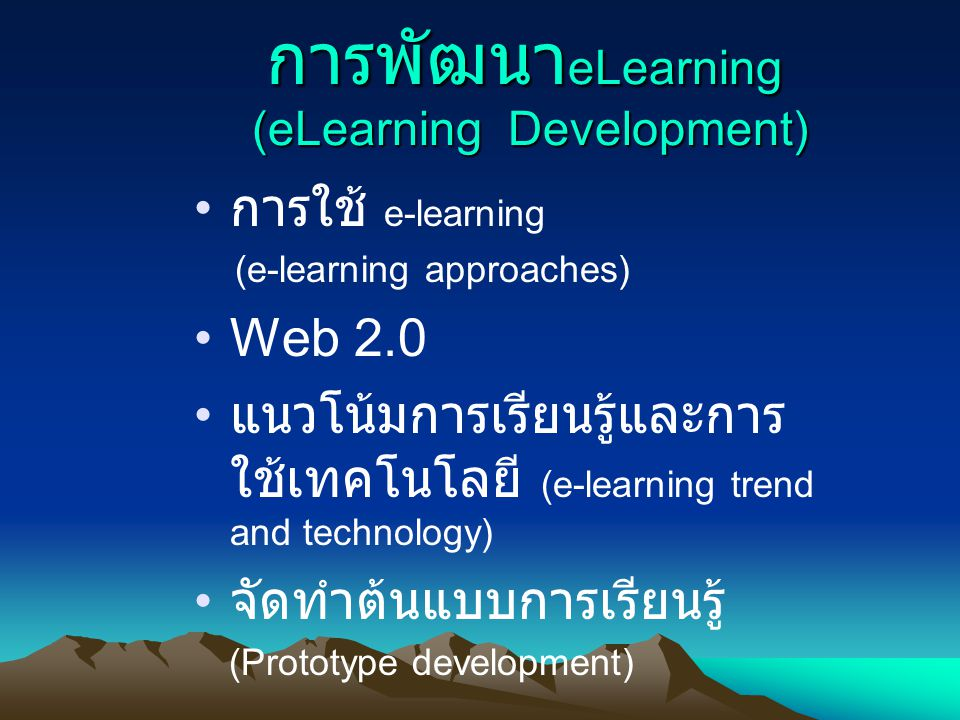 การพัฒนาeLearning (eLearning Development)
