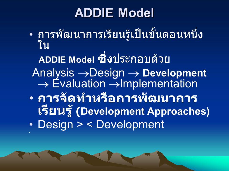 การจัดทำหรือการพัฒนาการเรียนรู้ (Development Approaches)