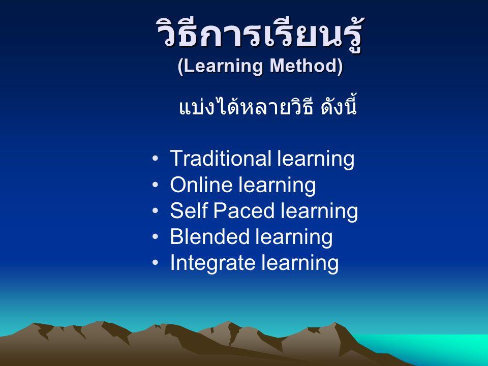 วิธีการเรียนรู้ (Learning Method)
