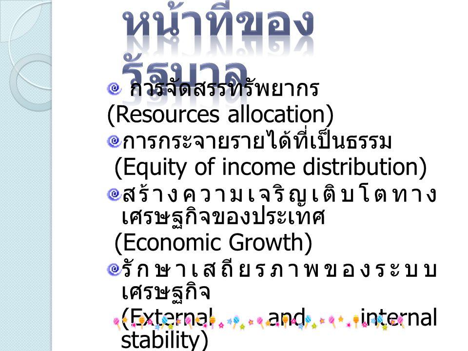 หน้าที่ของรัฐบาล การจัดสรรทรัพยากร (Resources allocation)