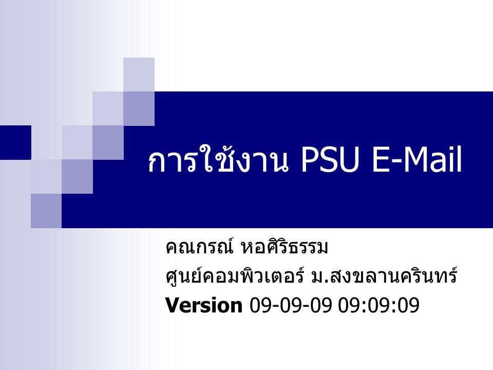การใช้งาน PSU E-Mail คณกรณ์ หอศิริธรรม