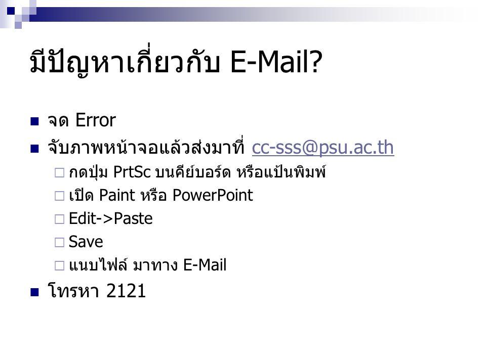 มีปัญหาเกี่ยวกับ E-Mail