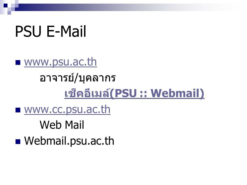 PSU E-Mail www.psu.ac.th อาจารย์/บุคลากร เช็คอีเมล์(PSU :: Webmail)