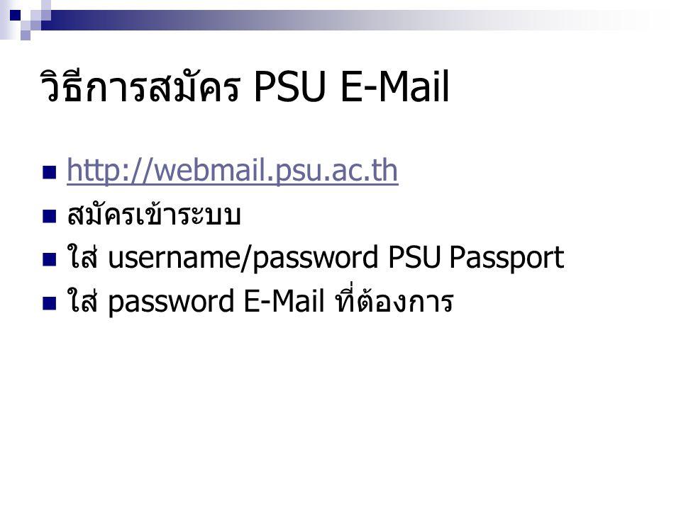 วิธีการสมัคร PSU E-Mail