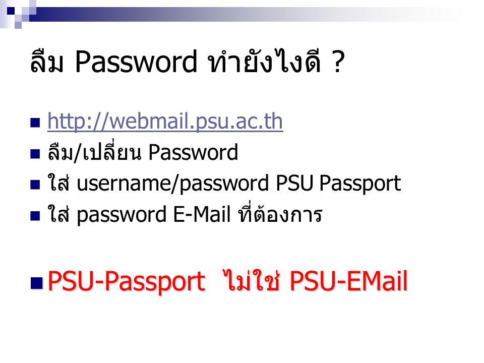 ลืม Password ทำยังไงดี