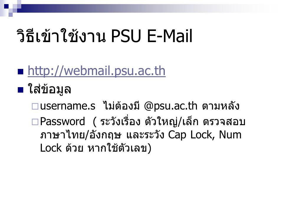 วิธีเข้าใช้งาน PSU E-Mail