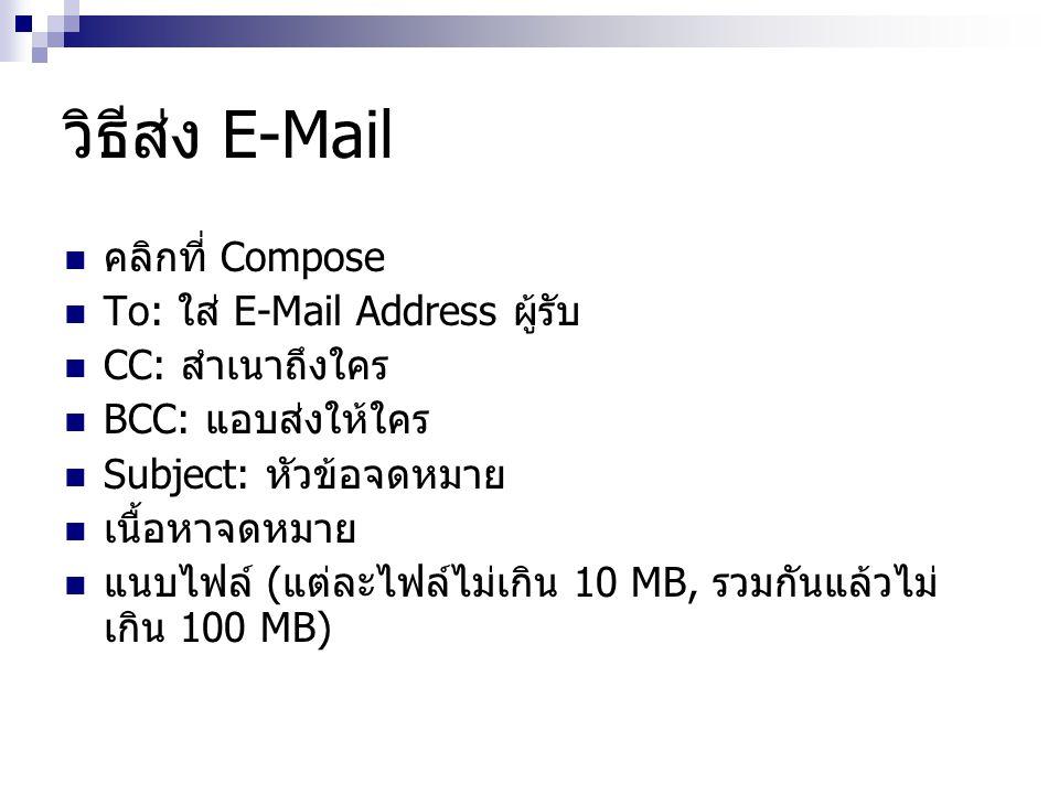 วิธีส่ง E-Mail คลิกที่ Compose To: ใส่ E-Mail Address ผู้รับ