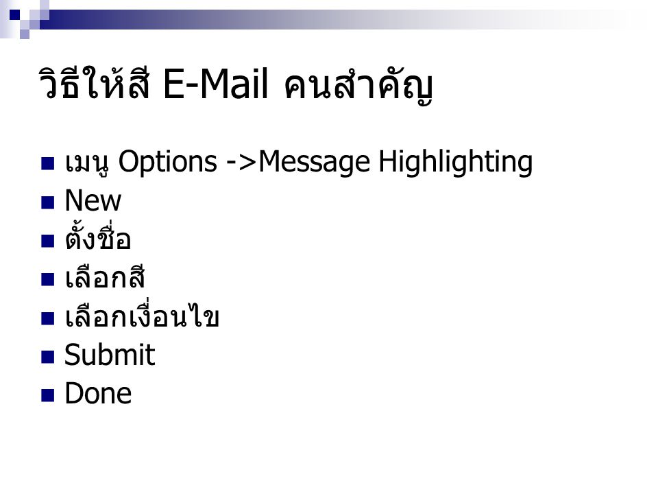 วิธีให้สี E-Mail คนสำคัญ