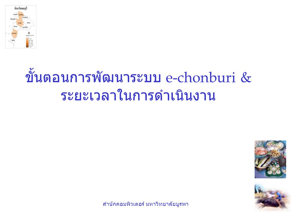 ขั้นตอนการพัฒนาระบบ e-chonburi & ระยะเวลาในการดำเนินงาน