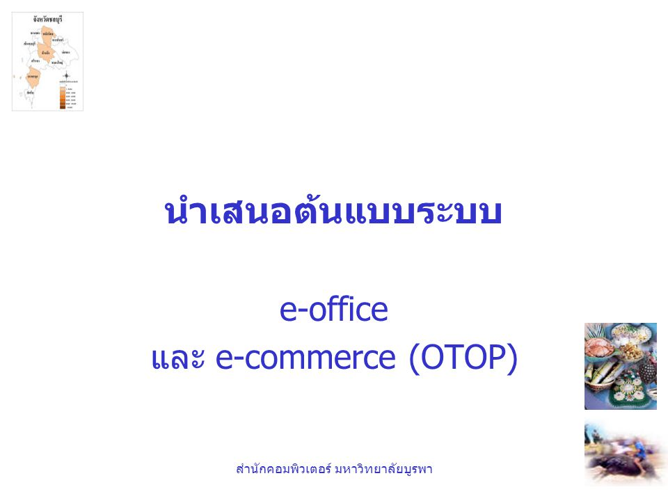 e-office และ e-commerce (OTOP)