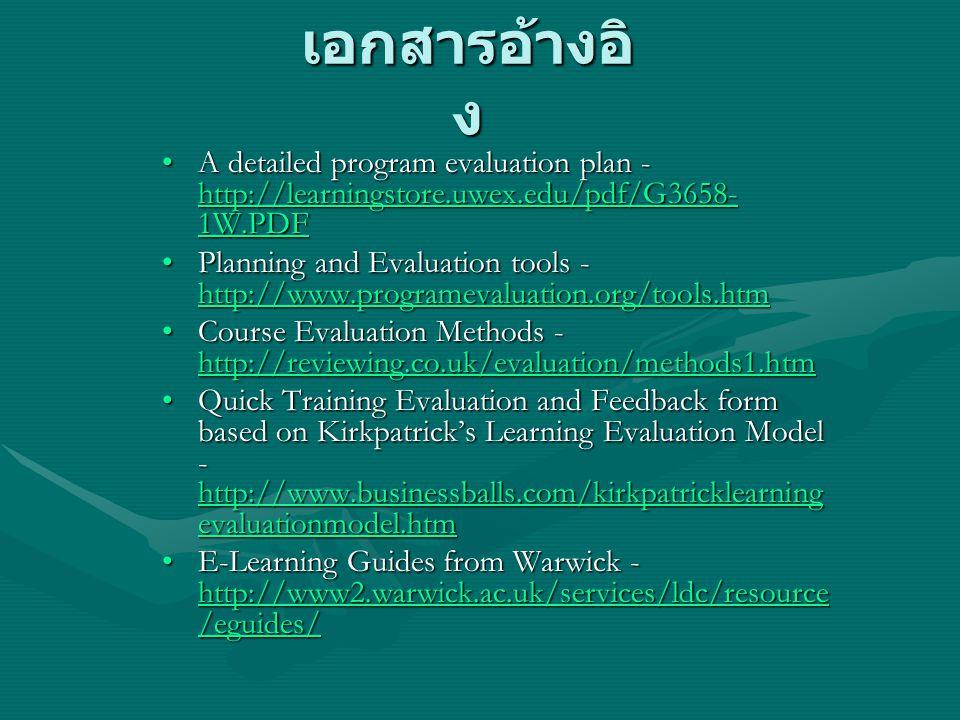 เอกสารอ้างอิง A detailed program evaluation plan - http://learningstore.uwex.edu/pdf/G3658-1W.PDF.