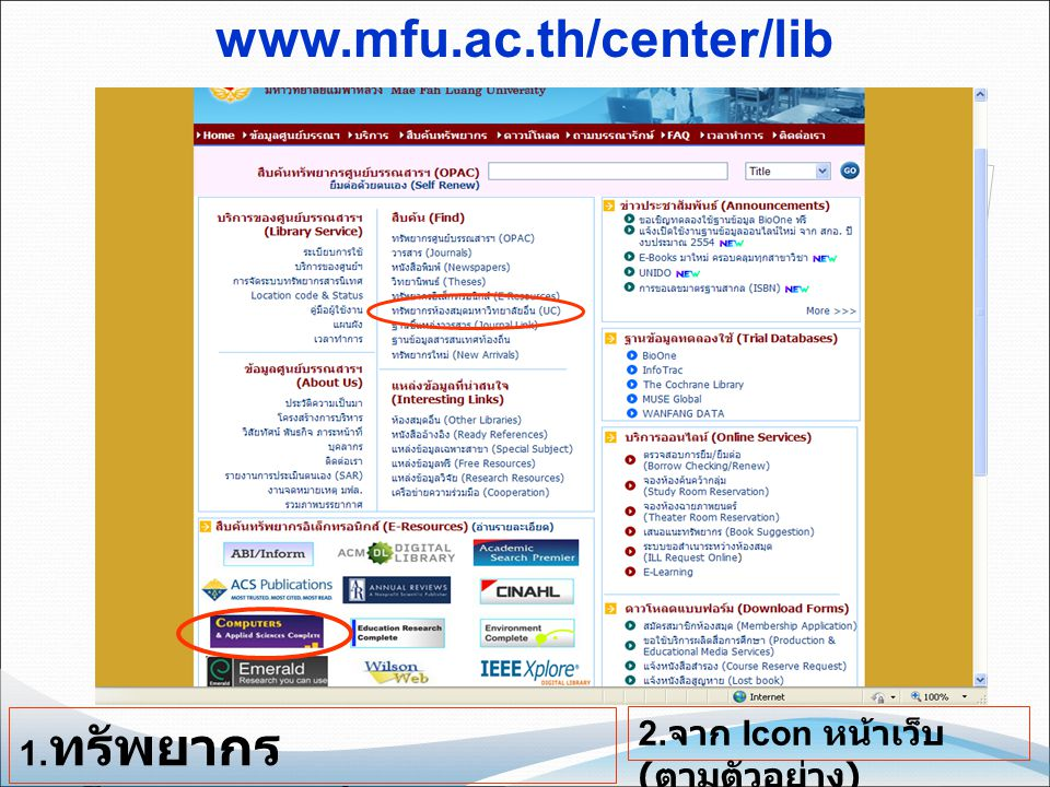 www.mfu.ac.th/center/lib 1.ทรัพยากรอิเล็กทรอนิกส์ (E-Resources)