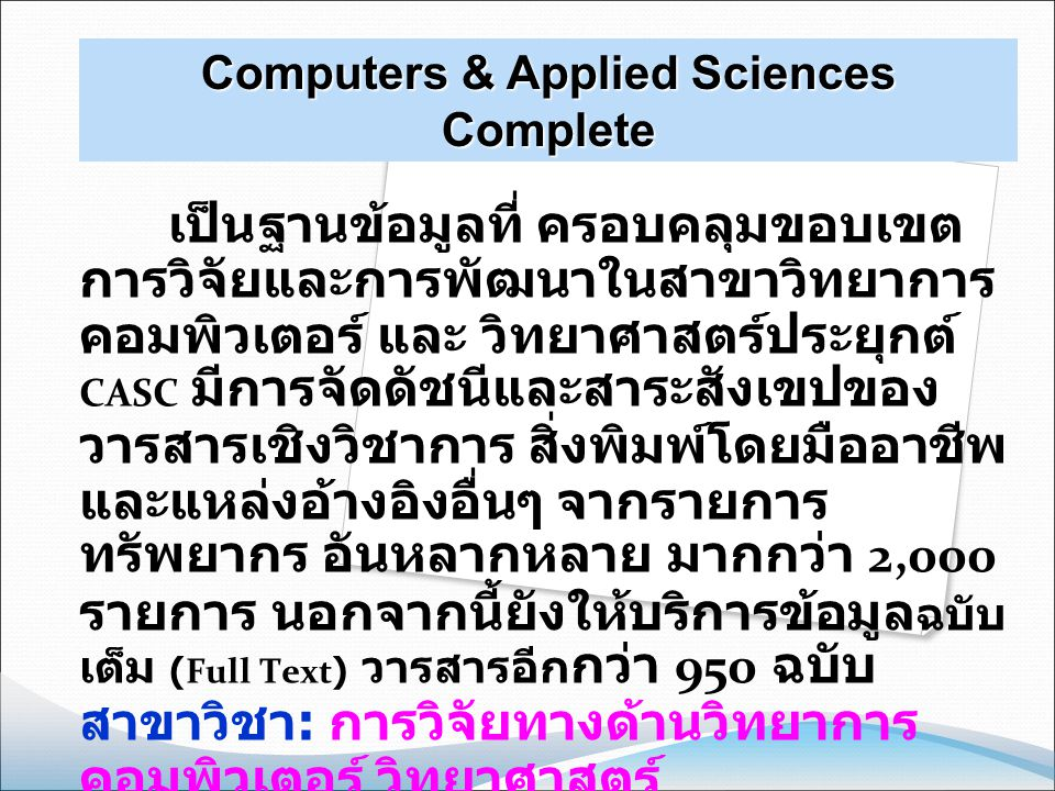Computers & Applied Sciences Complete