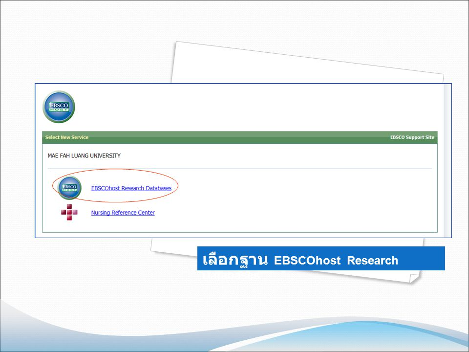 เลือกฐาน EBSCOhost Research Databases