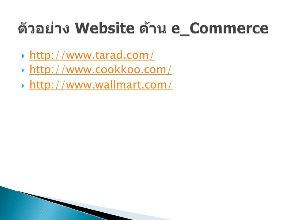ตัวอย่าง Website ด้าน e_Commerce