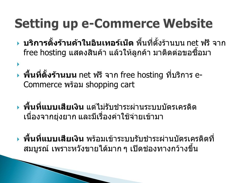 Setting up e-Commerce Website
