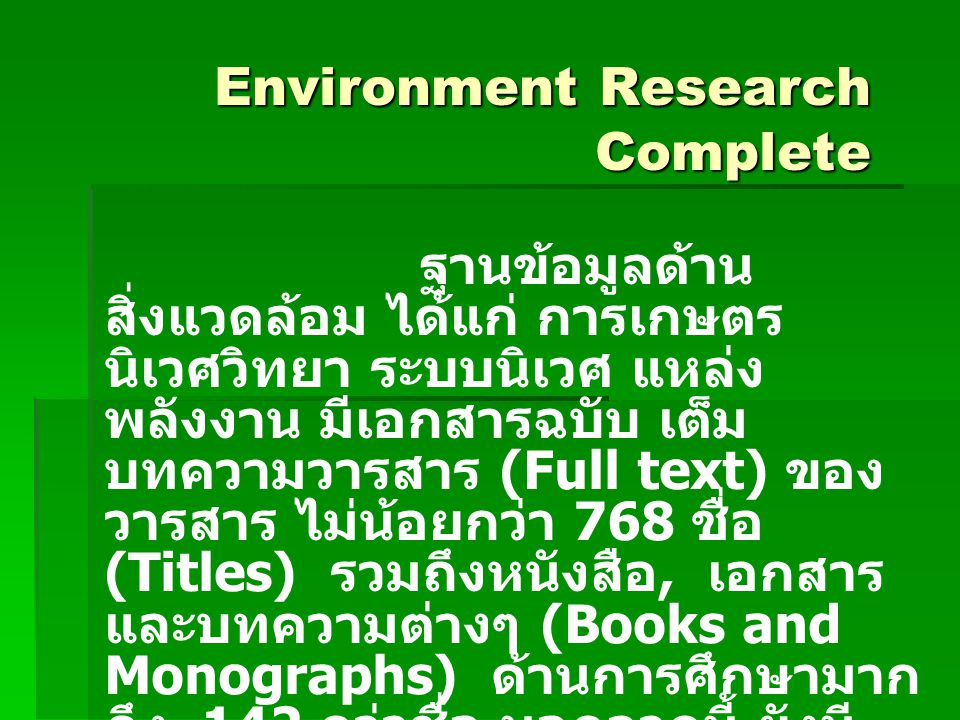 Environment Research Complete