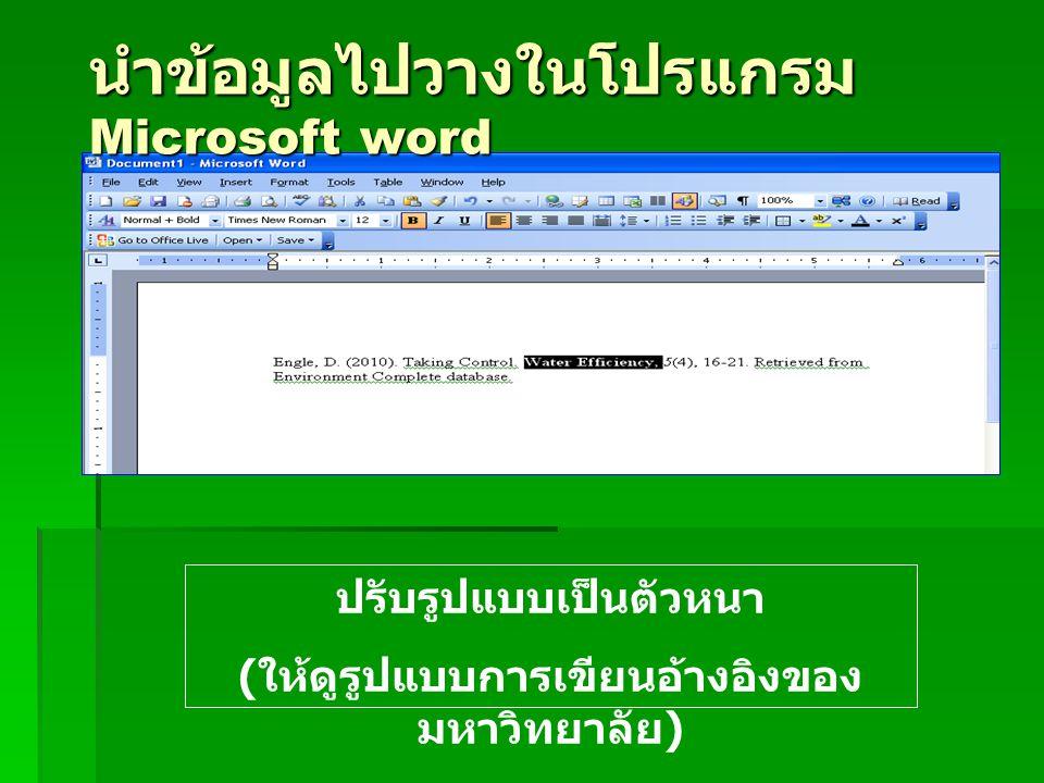 นำข้อมูลไปวางในโปรแกรม Microsoft word