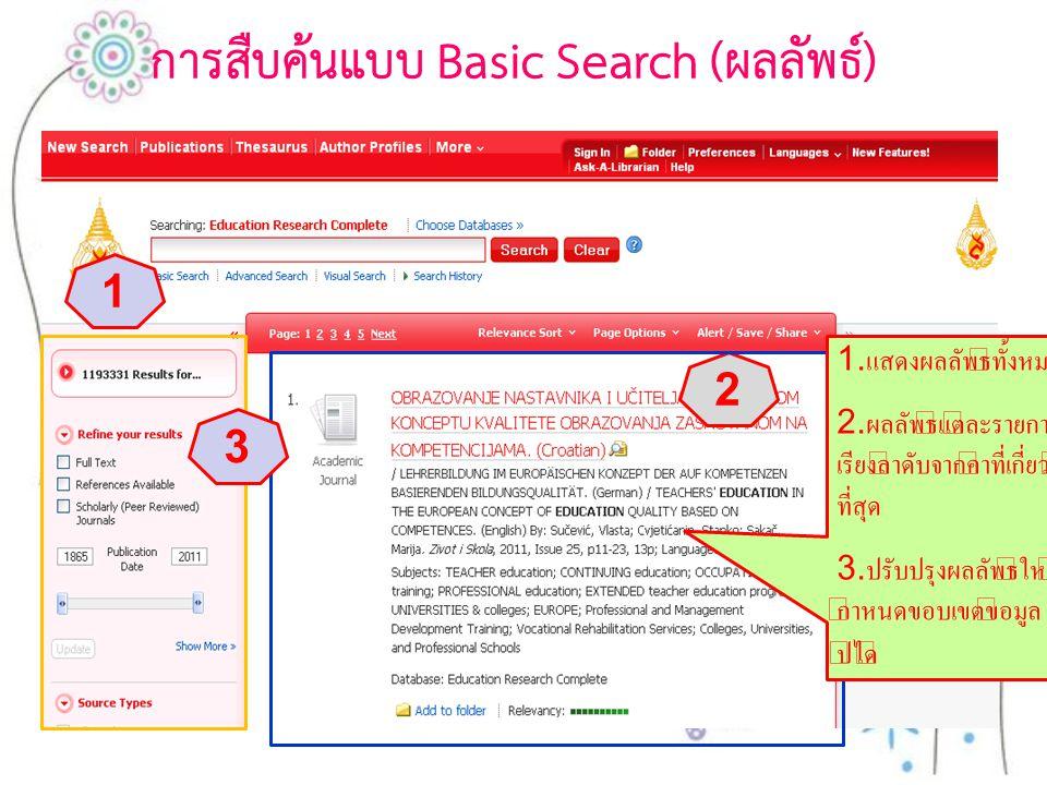 การสืบค้นแบบ Basic Search (ผลลัพธ์)