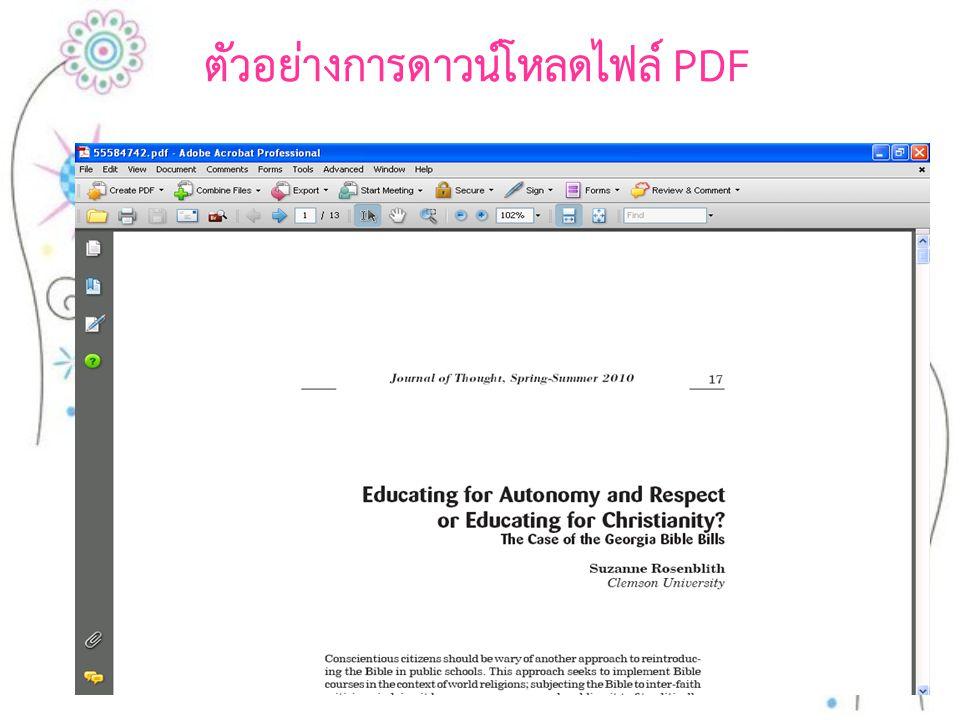 ตัวอย่างการดาวน์โหลดไฟล์ PDF