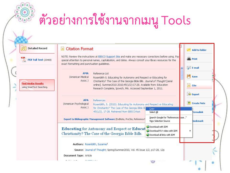 ตัวอย่างการใช้งานจากเมนู Tools