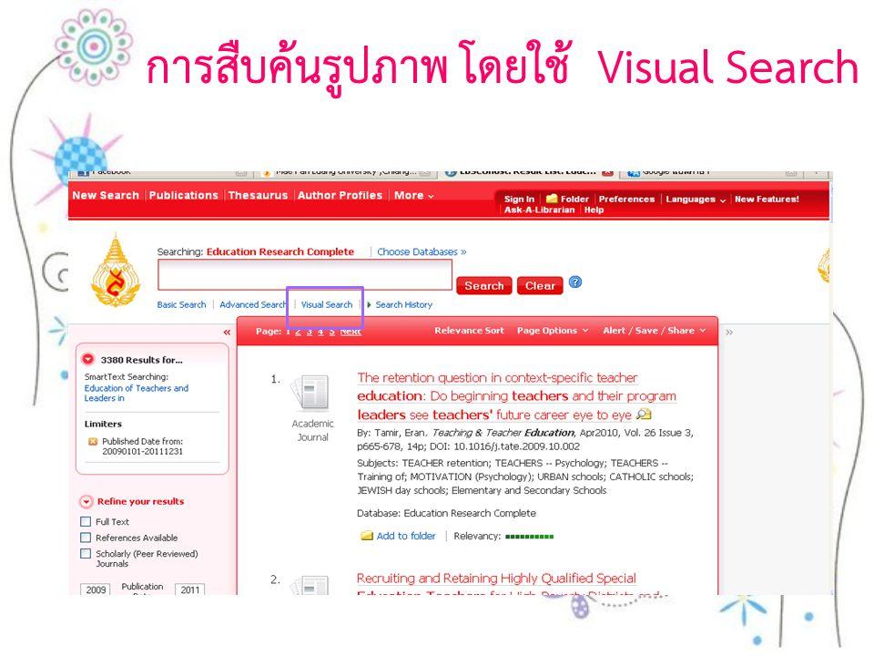 การสืบค้นรูปภาพ โดยใช้ Visual Search arch
