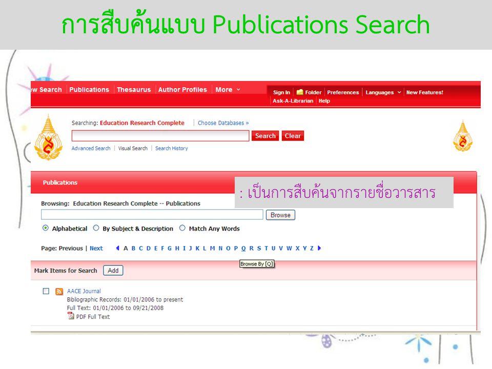 การสืบค้นแบบ Publications Search