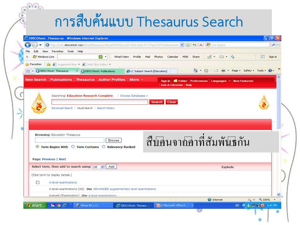 การสืบค้นแบบ Thesaurus Search