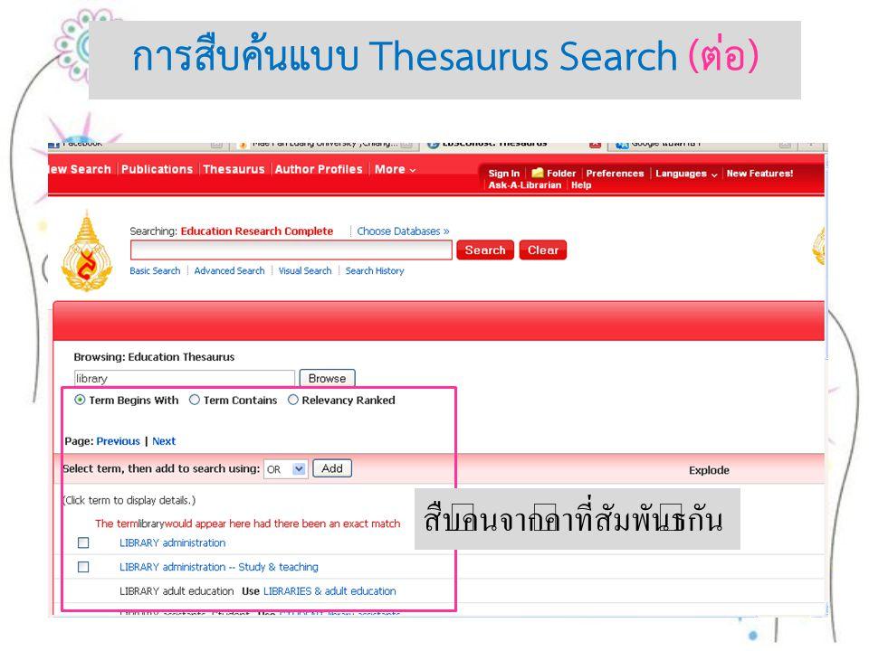 การสืบค้นแบบ Thesaurus Search (ต่อ)