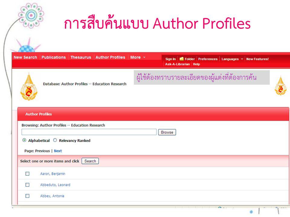 การสืบค้นแบบ Author Profiles