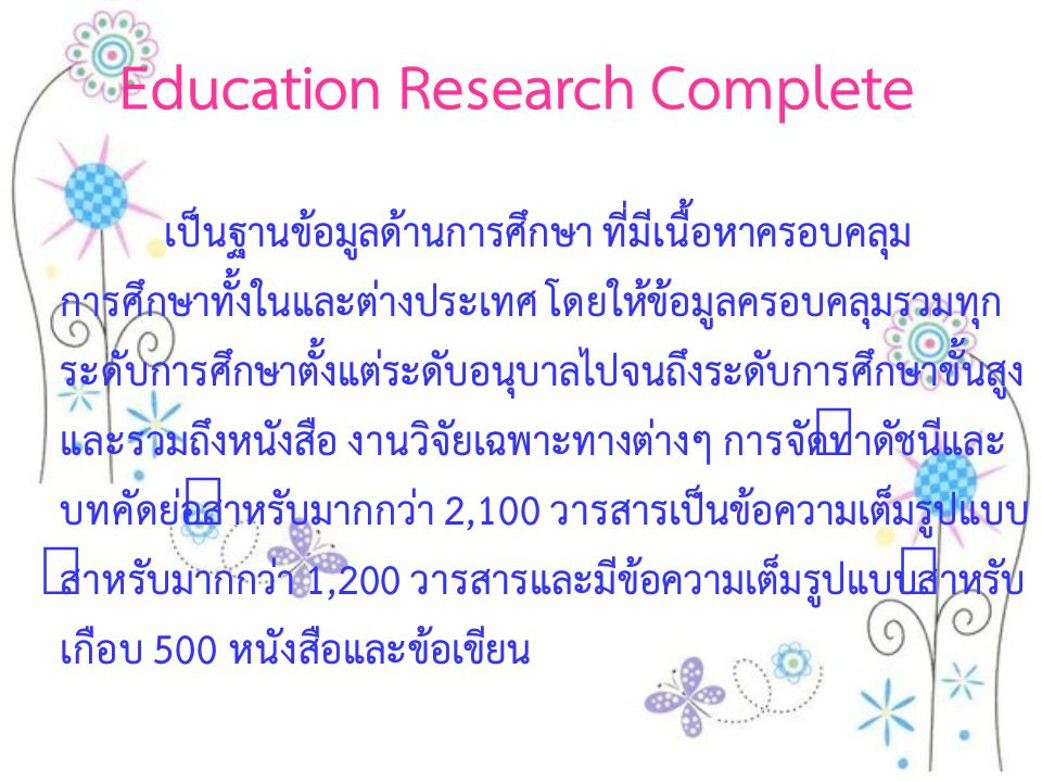 Education Research Complete