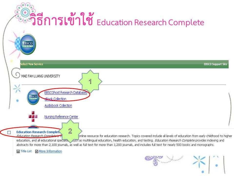 วิธีการเข้าใช้ Education Research Complete