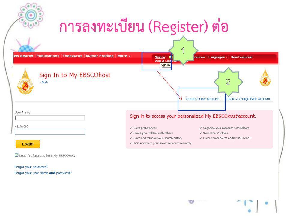 การลงทะเบียน (Register) ต่อ