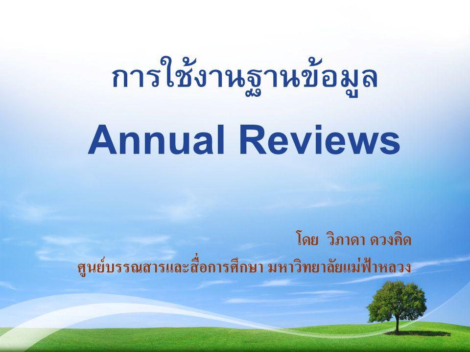 การใช้งานฐานข้อมูล Annual Reviews