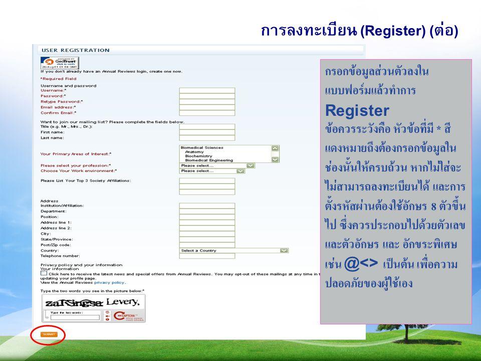 การลงทะเบียน (Register) (ต่อ)