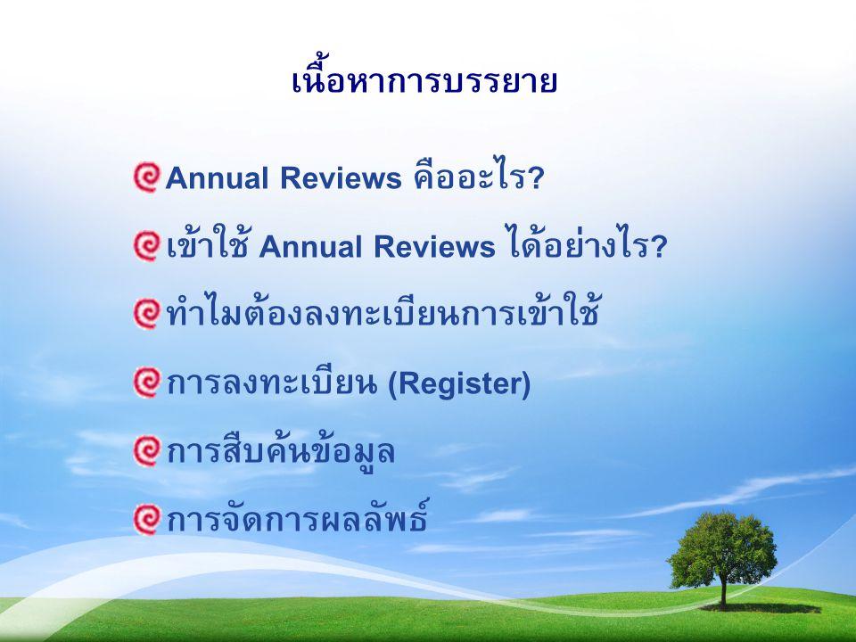 Annual Reviews คืออะไร เข้าใช้ Annual Reviews ได้อย่างไร