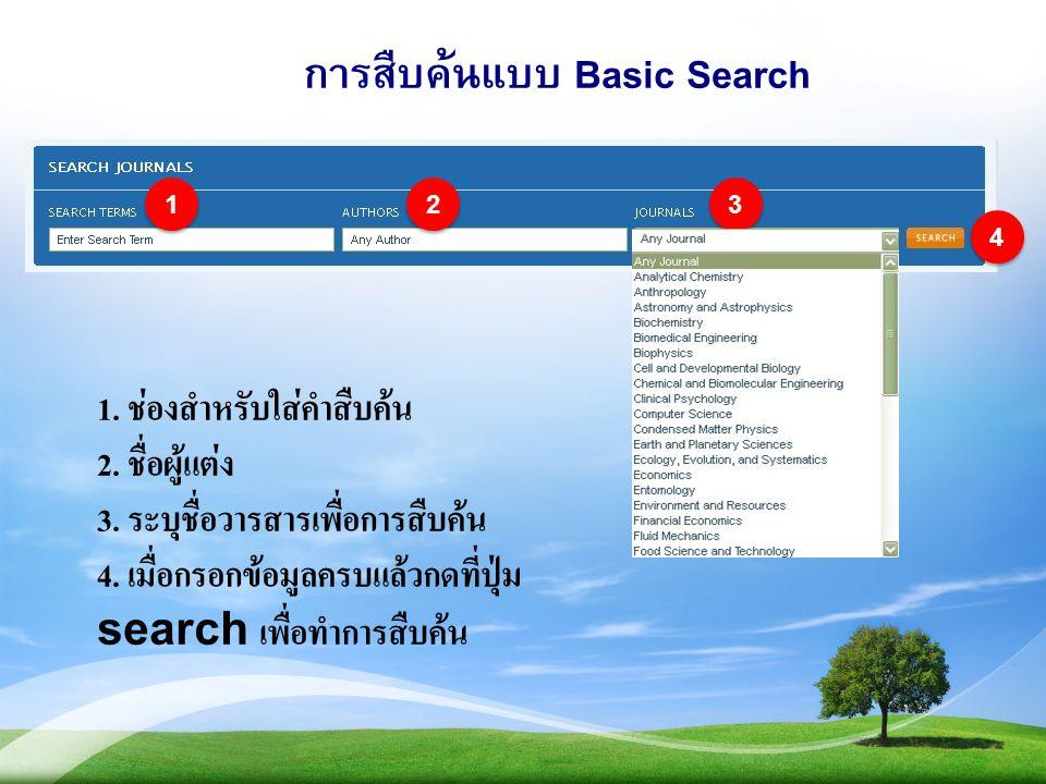 การสืบค้นแบบ Basic Search
