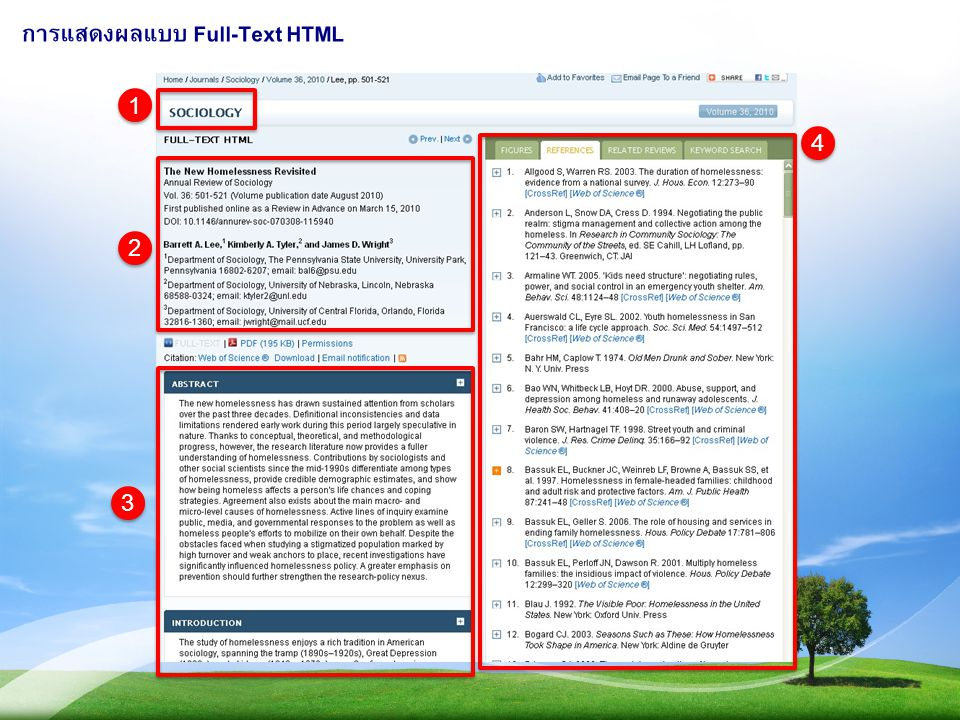 การแสดงผลแบบ Full-Text HTML